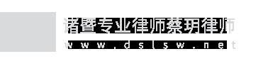 诸暨专业律师蔡玥律师