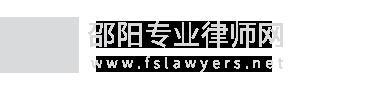 邵阳专业律师网