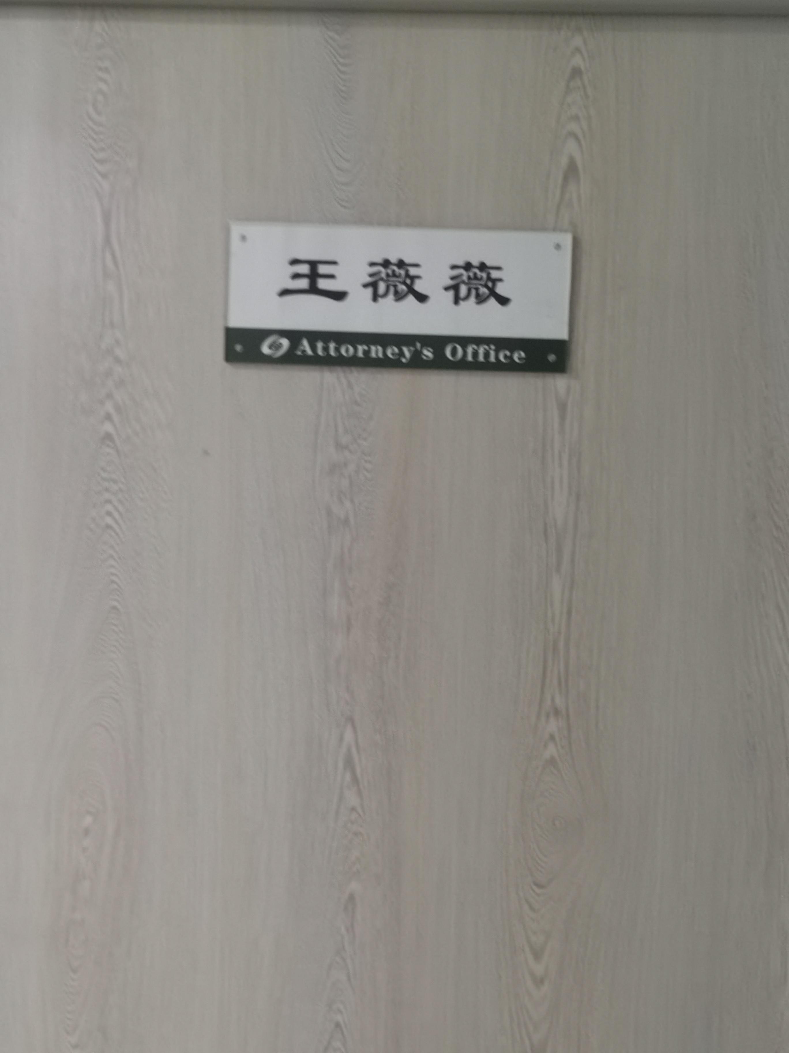 王薇薇律师办公室