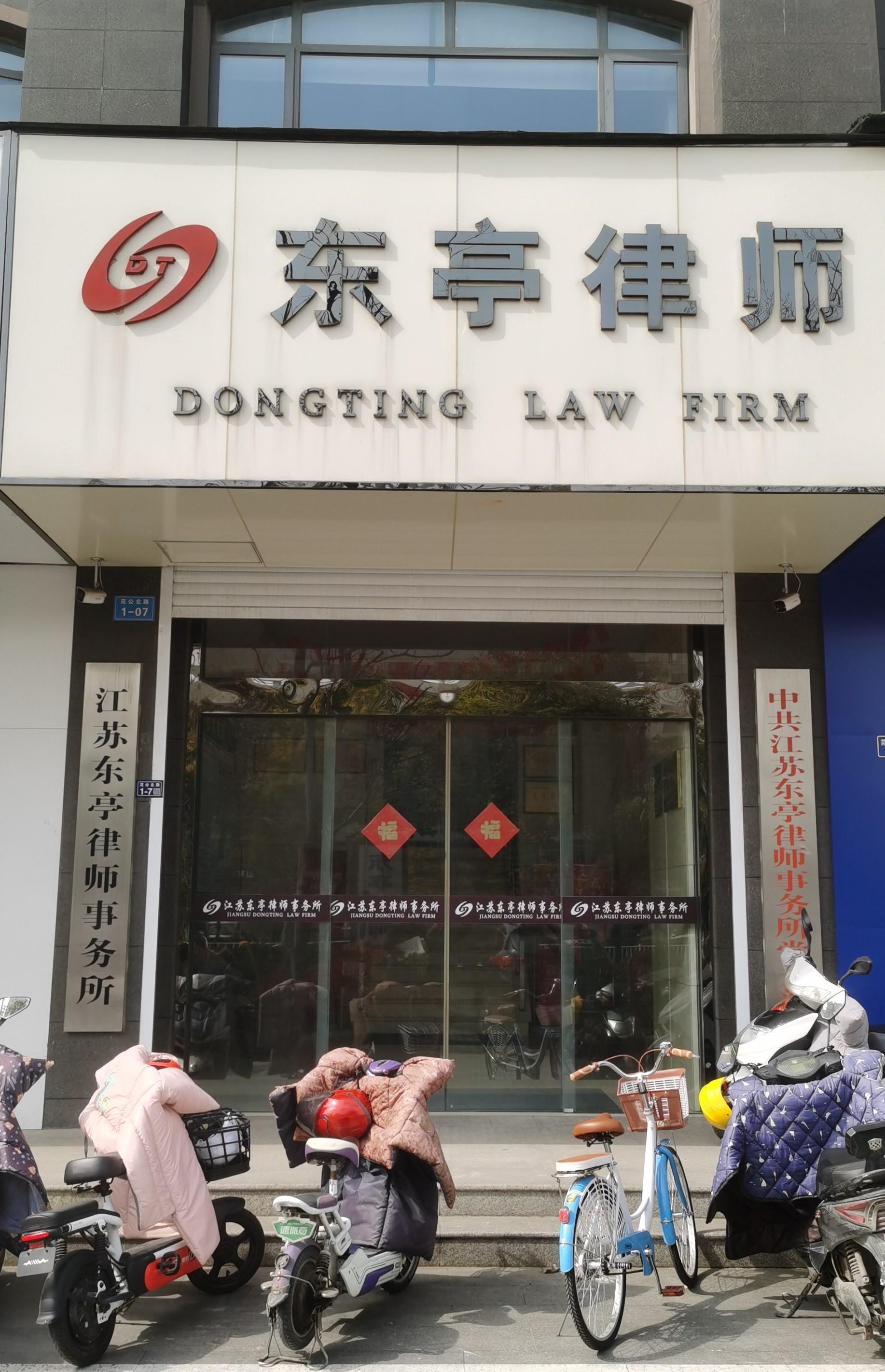 王薇薇律师所在律师事务所