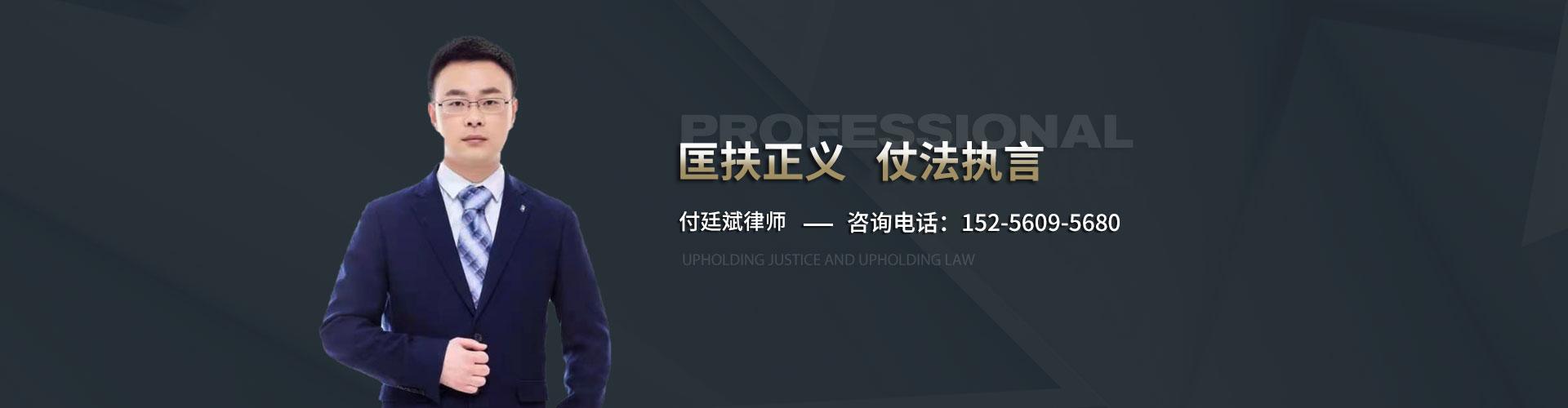 付廷斌律师