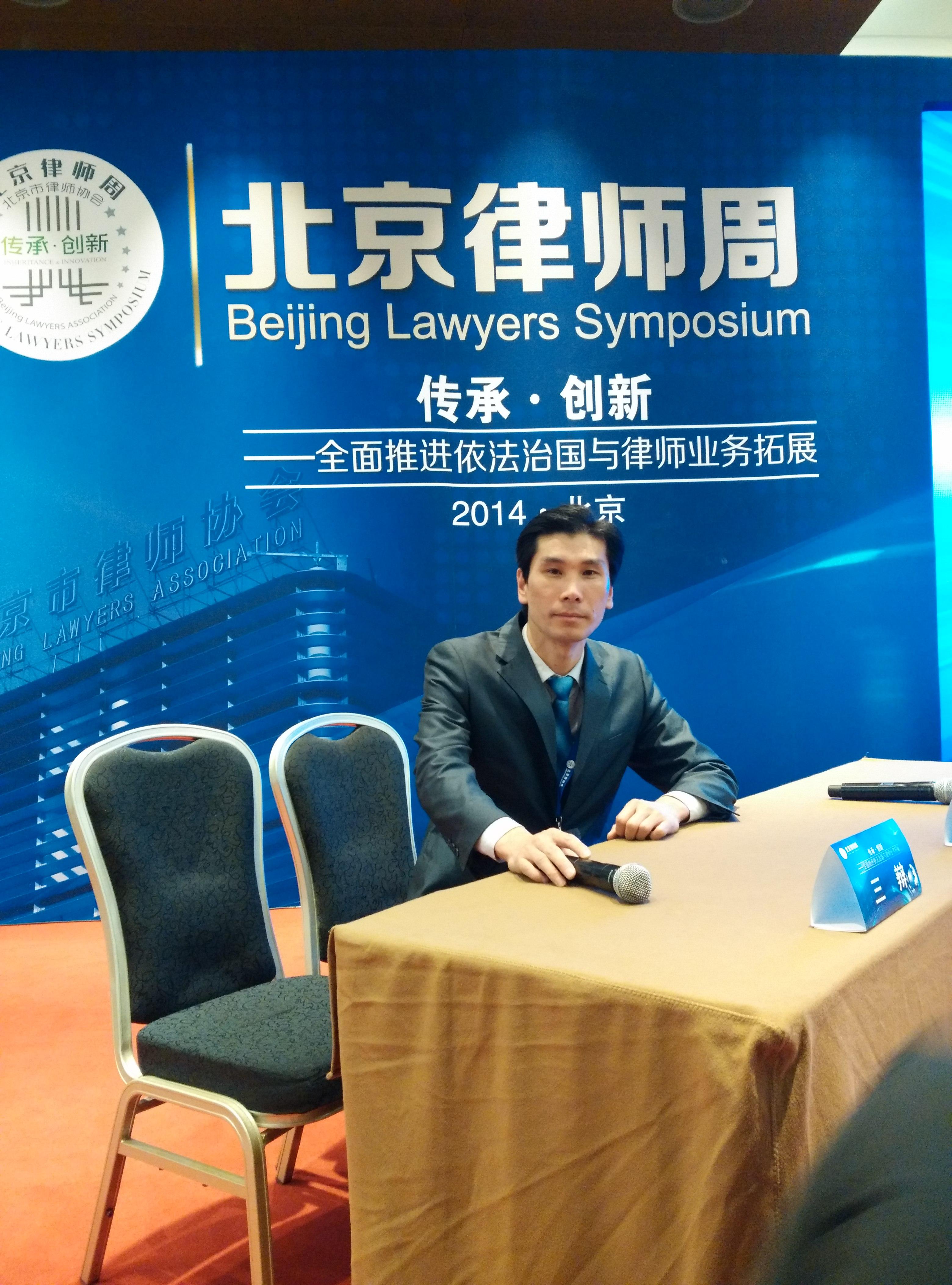 北京青年律师辨论大赛