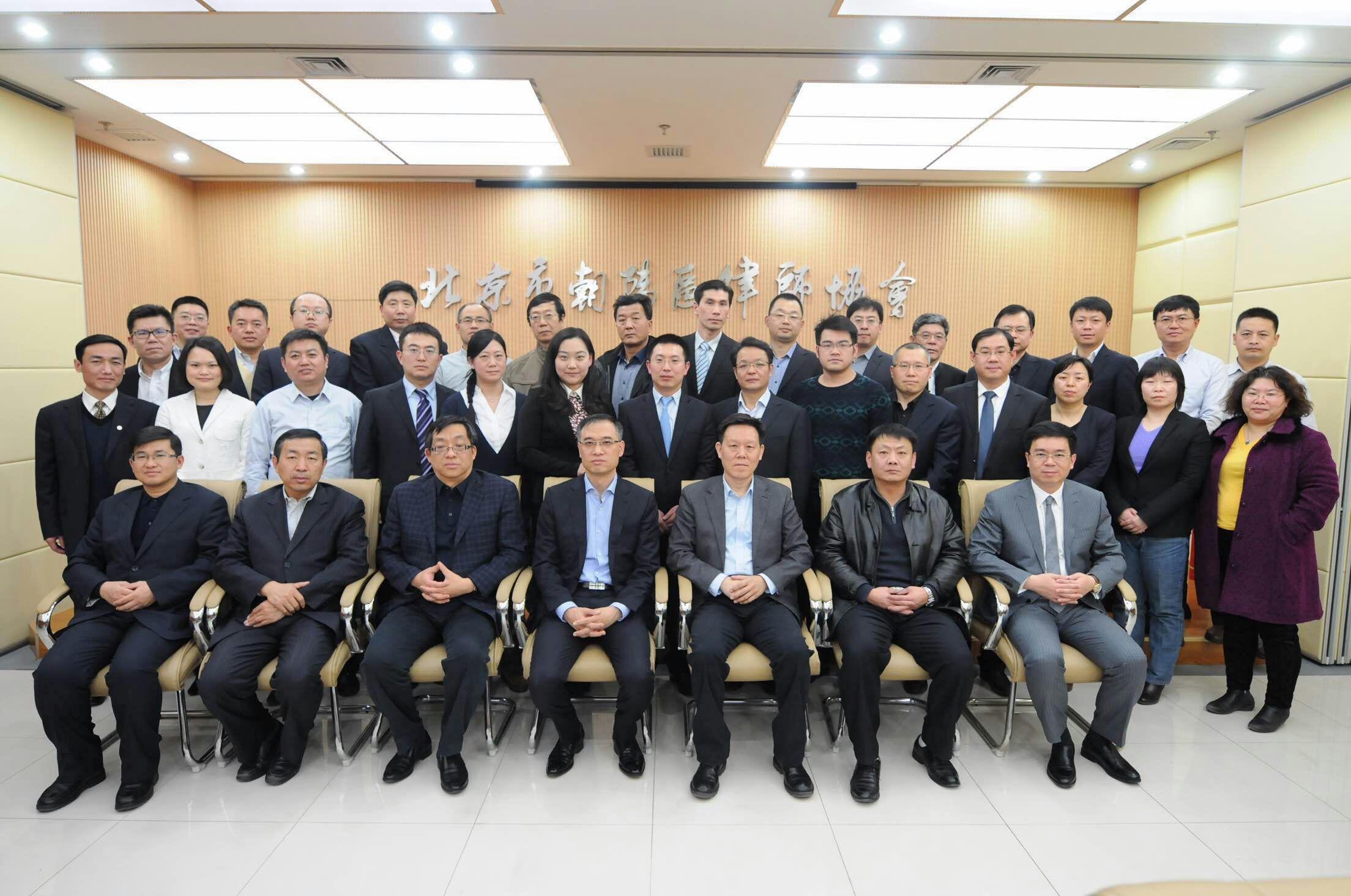 北京市朝阳区律师协会《纪律处罚与调解委员会》第二届成立大会