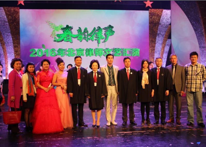 2016年(春韵律声)北京律师文艺汇演