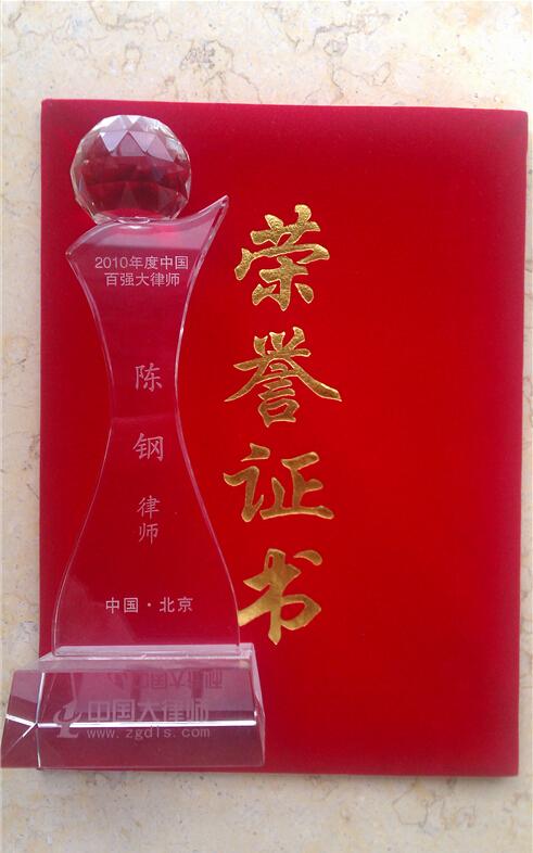荣誉证书。奖杯