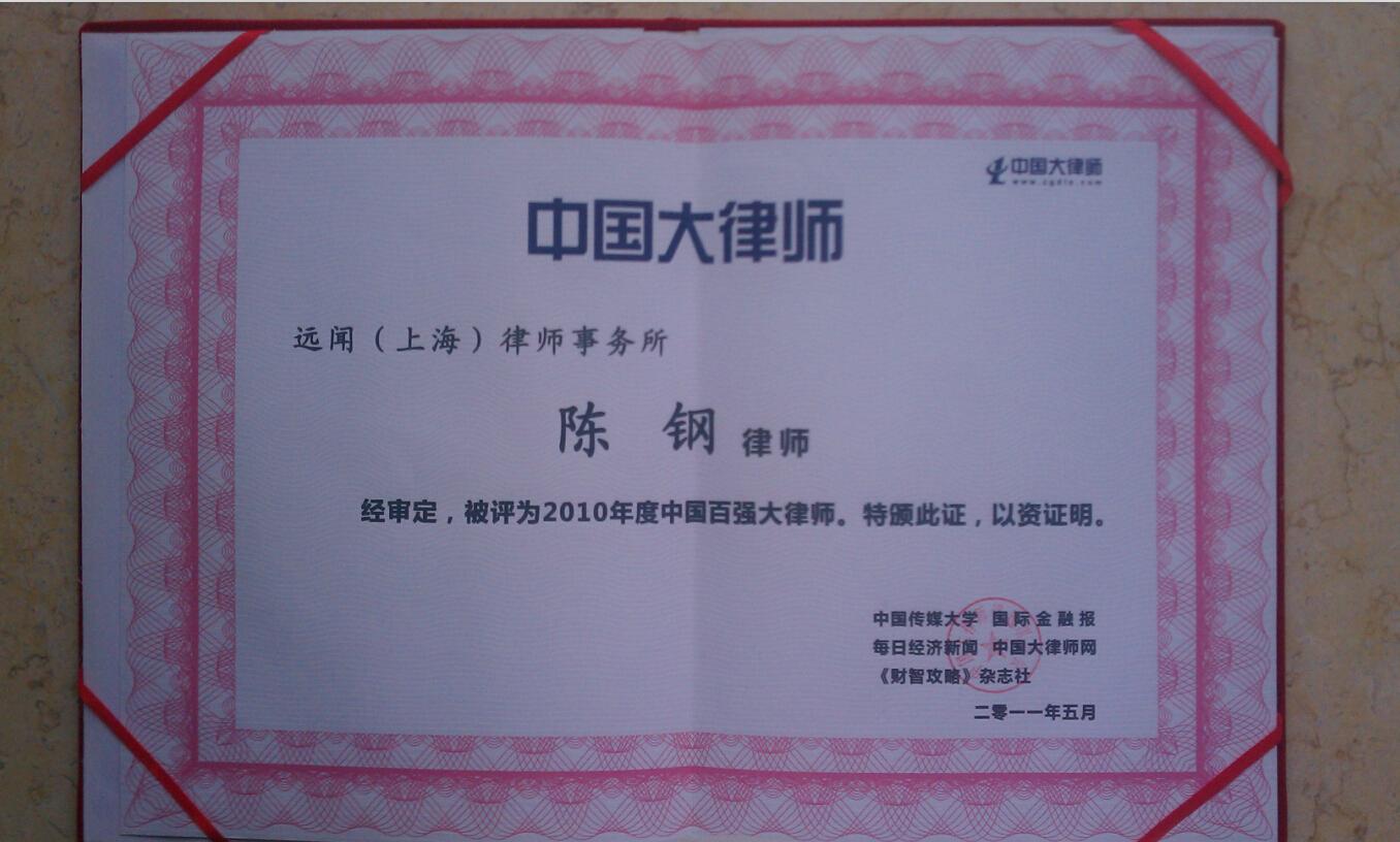 中国大律师