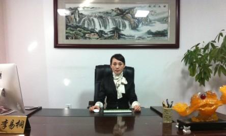 李易桐主任律师办公